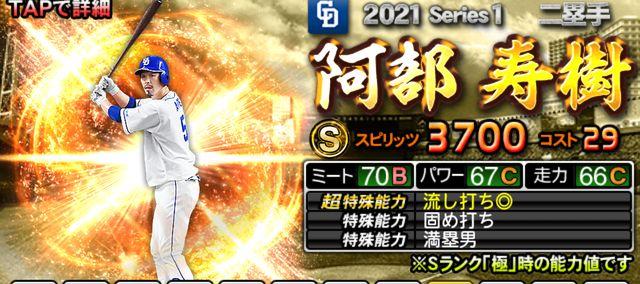 プロスピA2021二塁手阿部
