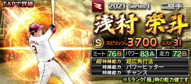 プロスピA2021二塁手浅村