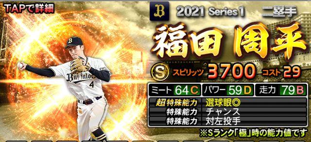 プロスピA2021二塁手福田