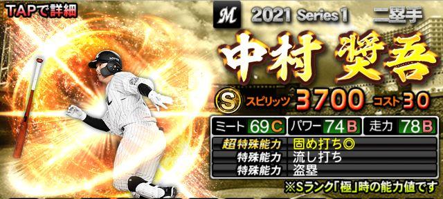 プロスピA2021二塁手中村