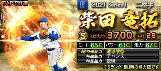 プロスピA2021二塁手柴田