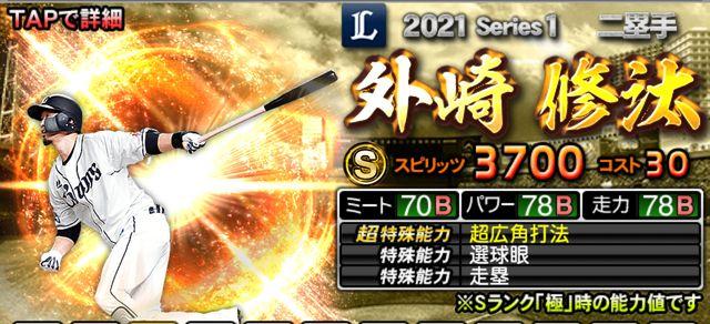 プロスピA2021二塁手外崎