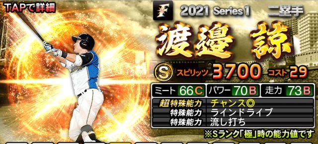 プロスピA2021二塁手渡邉