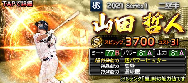 プロスピA2021二塁手山田