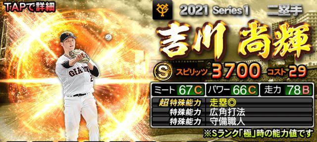 プロスピA2021二塁手吉川