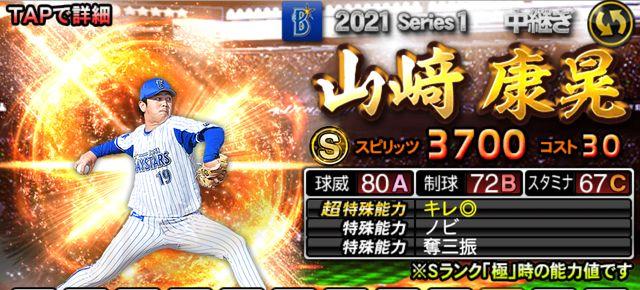 2021Sランク中継1山崎