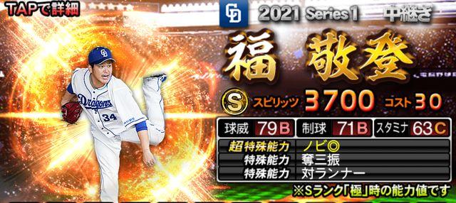 2021シリーズ1中継福