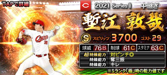 2021シリーズ1中継塹江