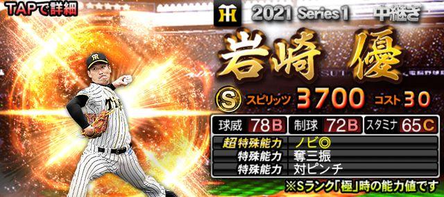 2021シリーズ1中継岩崎