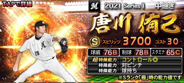 2021シリーズ1中継唐川