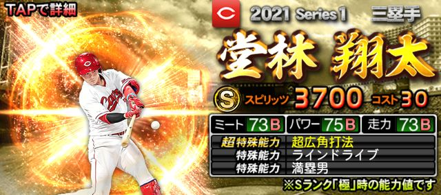 2021シリーズ1三塁手堂林