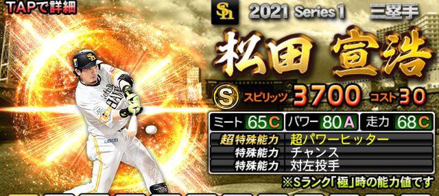 2021シリーズ1三塁手松田