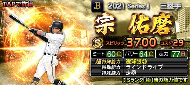 2021シリーズ1三塁手宗