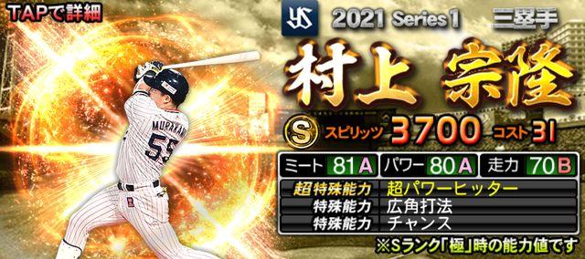 2021シリーズ1三塁手村上