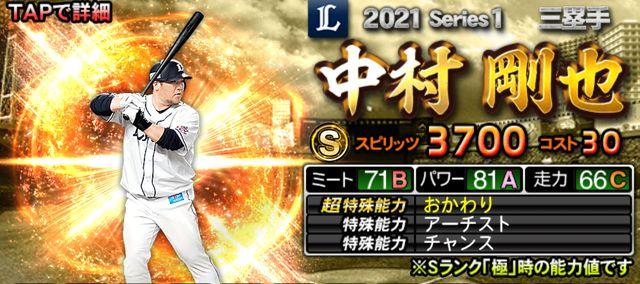 2021シリーズ1三塁手中村