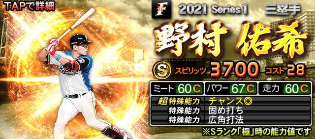 2021シリーズ1三塁手野村