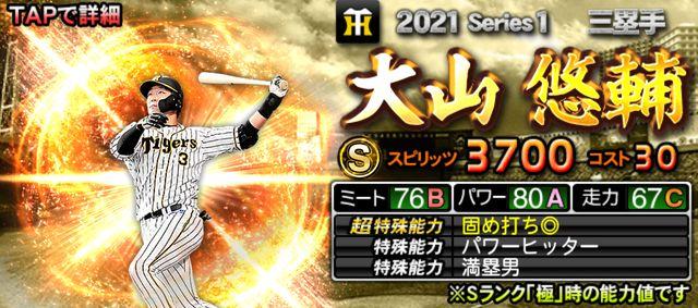 2021シリーズ1三塁手大山