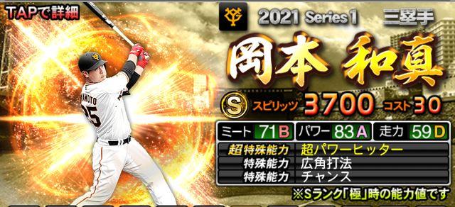 2021シリーズ1三塁手岡本