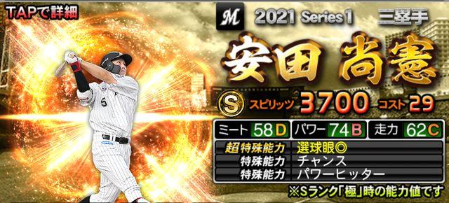 2021シリーズ1三塁手安田