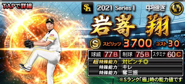 2021シリーズ1中継4岩嵜