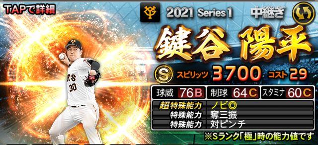 2021シリーズ1中継4鍵谷