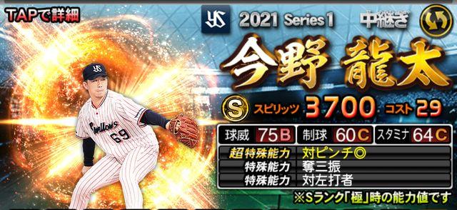 2021シリーズ1中継4今野
