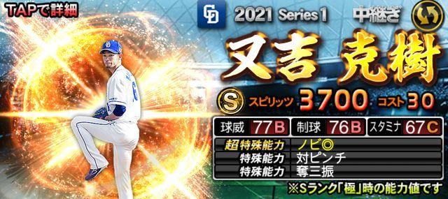 2021シリーズ1中継4又吉