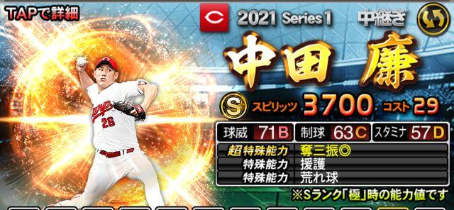 2021シリーズ1中継4中田