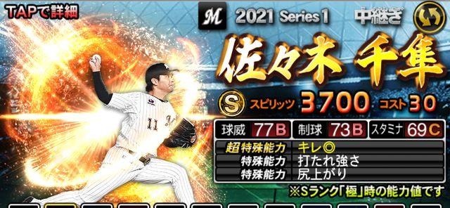 2021シリーズ1中継4佐々木