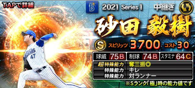 2021シリーズ1中継4砂田