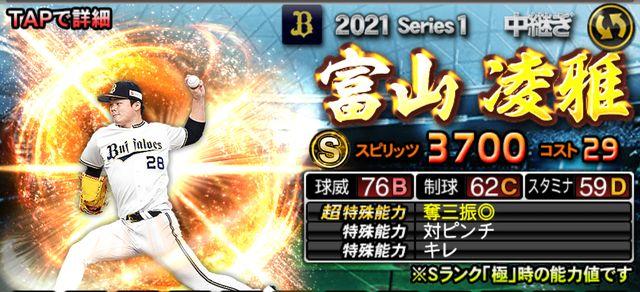 2021シリーズ1中継4富山