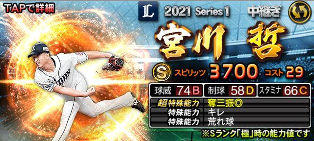 2021シリーズ1中継4宮川