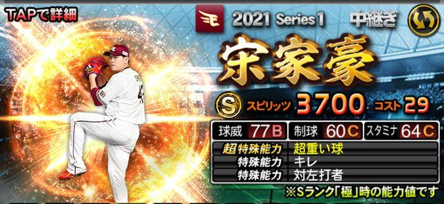 2021シリーズ1中継4宋