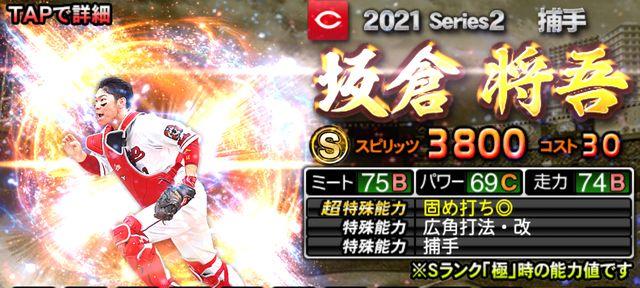 2021シリーズ2捕手評価-坂倉
