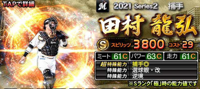 2021シリーズ2捕手評価-田村