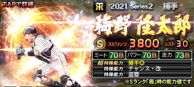 2021シリーズ2捕手評価-梅野