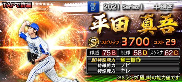 2021シリーズ1中継平田
