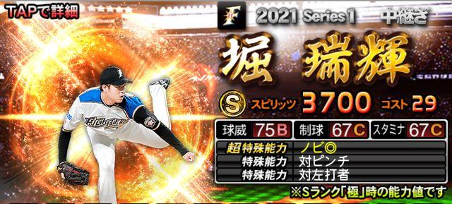 2021シリーズ1中継堀