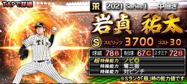 2021シリーズ1中継岩貞