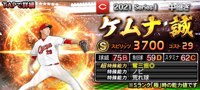 2021シリーズ1中継ケムナ
