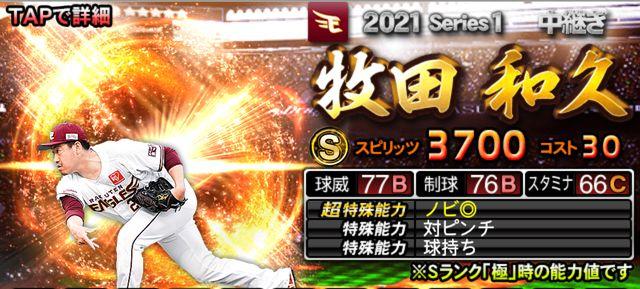 2021シリーズ1中継牧田