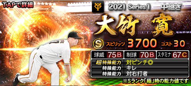 2021シリーズ1中継大竹