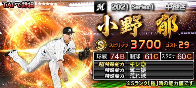 2021シリーズ1中継小野