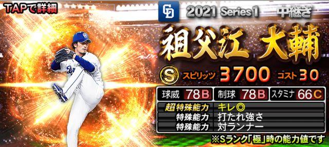 2021シリーズ1中継祖父江
