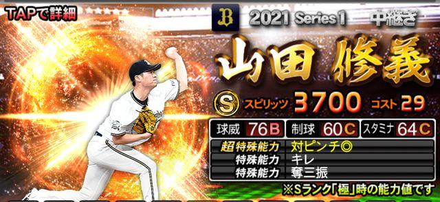 2021シリーズ1中継山田