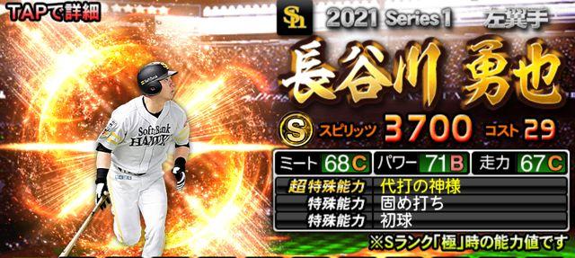 2021シリーズ1野手長谷川
