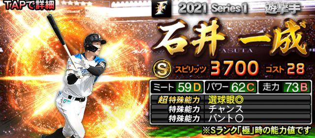 2021シリーズ1野手石井