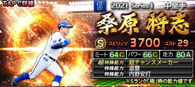 2021シリーズ1野手桑原