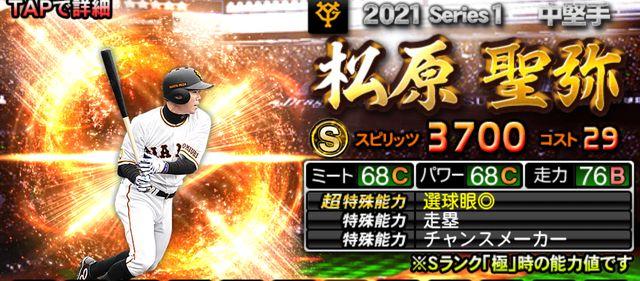 2021シリーズ1野手松原