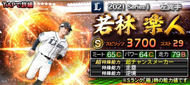 2021シリーズ1野手若林